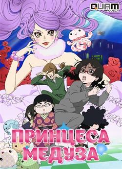 Принцеса медуза (Сезон 1)