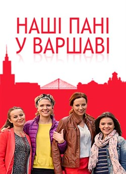 Наші пані у Варшаві (Сезон 1)