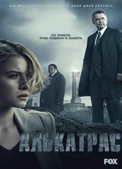 Алькатрас (Сезон 1)