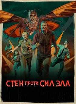 Стен проти сил зла (Сезон 3)