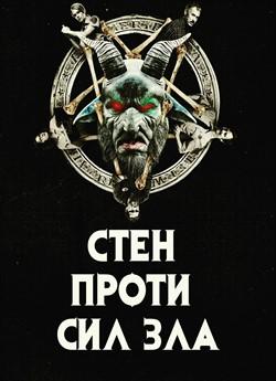 Стен проти сил зла (Сезон 1)