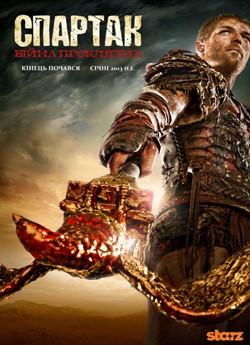 Спартак: Війна проклятих (Сезон 3)