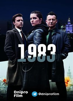 1983 (Сезон 1)