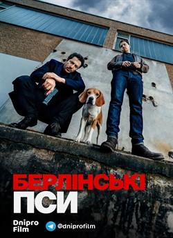 Берлінські пси (Сезон 1)