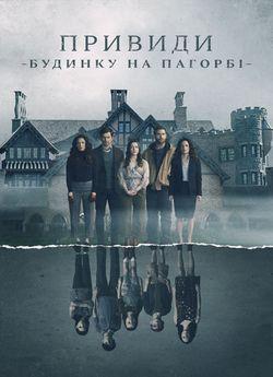 Привиди будинку на пагорбі (Сезон 1)