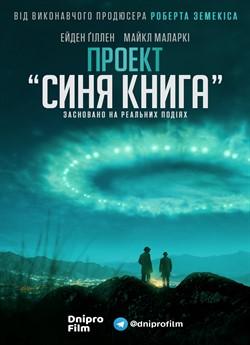Проект «Синя Книга» (Сезон 1)