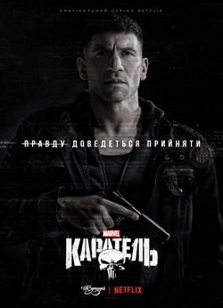 Каратель (Сезон 1)