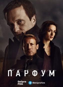 Парфум (Сезон 1)
