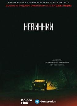 Невинний (Сезон 1)