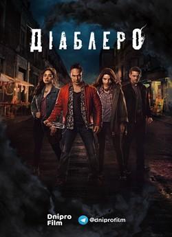 Діаблеро (Сезон 1)