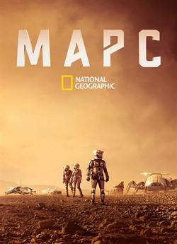 Марс (Сезон 1)
