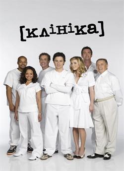 Клініка (Сезон 5)