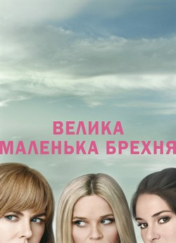 Велика маленька брехня (Сезон 1)