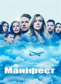 Маніфест (Сезон 1)