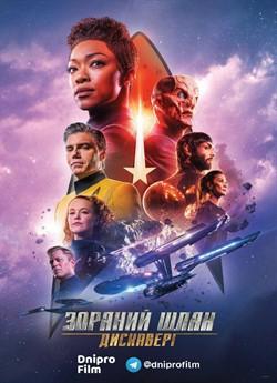Зоряний шлях: Дискавері (Сезон 2)