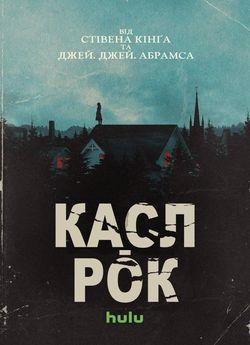 Касл-Рок (Сезон 1)
