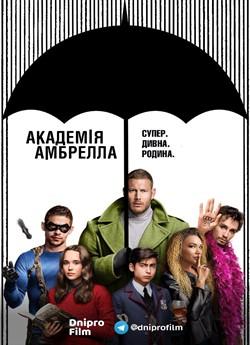 Академія Амбрелла (Сезон 1)