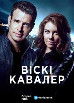 Віскі Кавалер (Сезон 1)