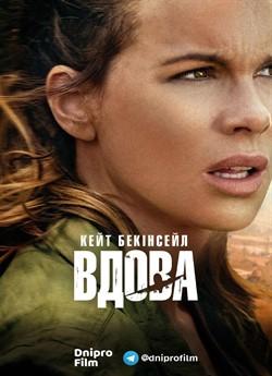 Вдова (Сезон 1)
