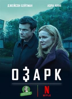 Озарк (Сезон 1)