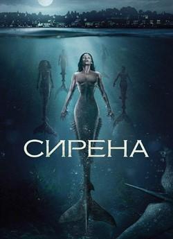 Сирена (Сезон 1)