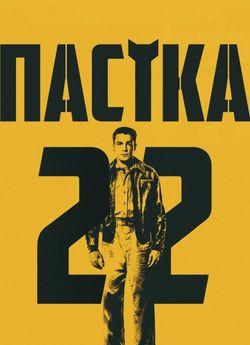 Пастка-22 (міні-серіал)