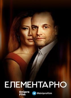 Елементарно (Сезон 7)