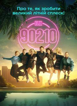 Беверлі Хіллз 90210 (Сезон 1)