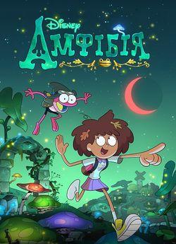 Амфібія
