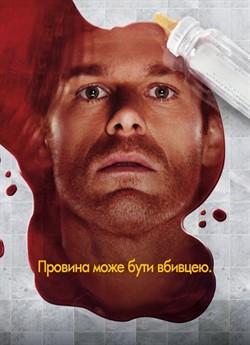 Декстер (Сезон 5)