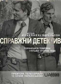 Справжній детектив (Сезон 1)