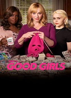 Хороші дівчата