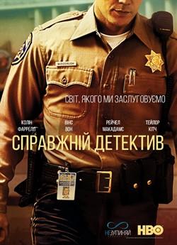 Справжній детектив (Сезон 2)