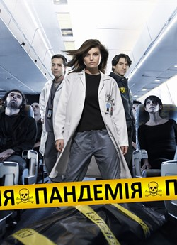 Пандемія