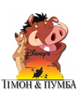 Тімон і Пумба