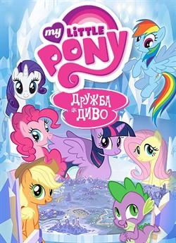 My Little Pony: Дружба – це диво