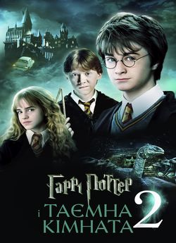 Гаррі Поттер і таємна кімната