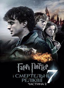 Гаррі Поттер та Смертельні Реліквії: Частина друга