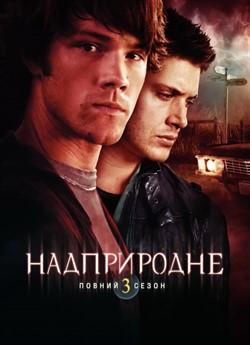 Надприродне (Сезон 3)