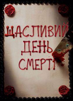 Щасливий день смерті