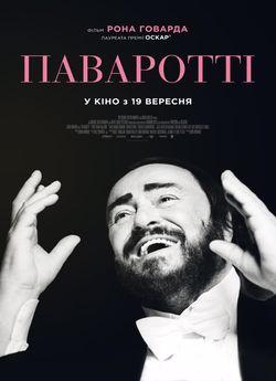 Паваротті