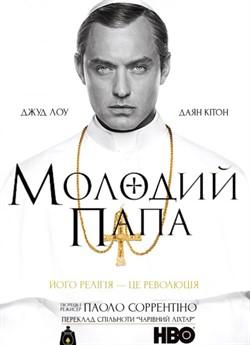 Молодий Папа (Сезон 1)
