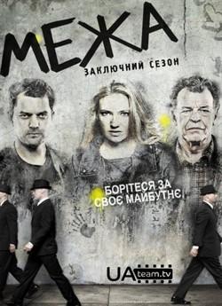 Межа (Сезон 5)