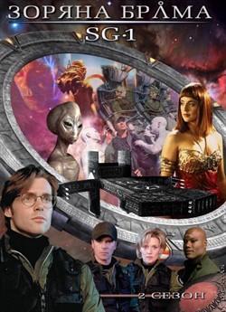 Зоряна брама: SG-1 (Сезон 2)
