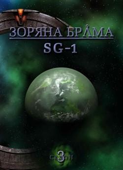 Зоряна брама: SG-1 (Сезон 3)