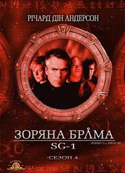 Зоряна брама: SG-1 (Сезон 4)