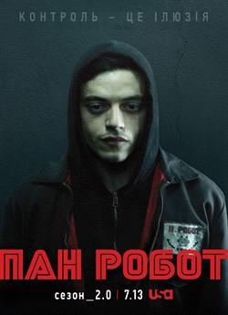 Пан Робот (Сезон 2)