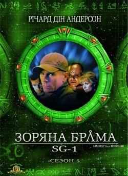 Зоряна брама: SG-1 (Сезон 5)