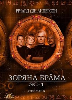 Зоряна брама: SG-1 (Сезон 6)