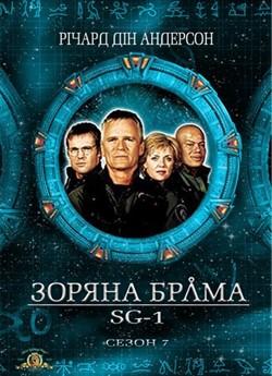 Зоряна брама: SG-1 (Сезон 7)